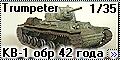Trumpeter 1/35 КВ-1 обр. 42 года (KV-1)