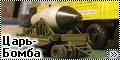 A-Model АН602 Царь-Бомба