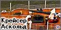 Комбриг 1/350 Крейсер Аскольд 1902г