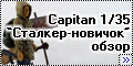 Обзор Capitan 1/35 Сталкер-новичок