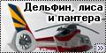 http://scalemodels.ru/articles/7541-Kitty-Hawk-1-48-Dauphin-