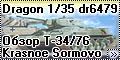 Обзор Dragon 1/35 DR6479 T-34/76 F.112 Krasnoe Sormovo L P