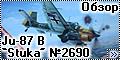 Обзор Italeri 1/48 Ju-87 B2 Stuka