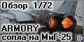 Обзор Armory 1/72 Сопла МиГ-25