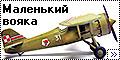 Mastercraft 1/72 PZL P-7 - Маленький вояка