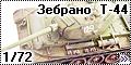 Зебрано 1/72 Т-44